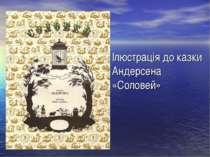 Ілюстрація до казки Андерсена «Соловей»