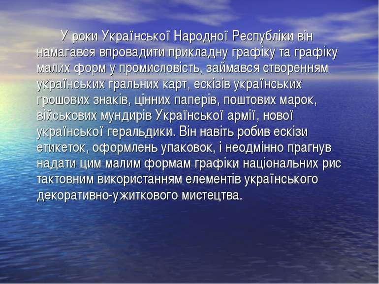 У роки Української Народної Республіки він намагався впровадити прикладну гра...