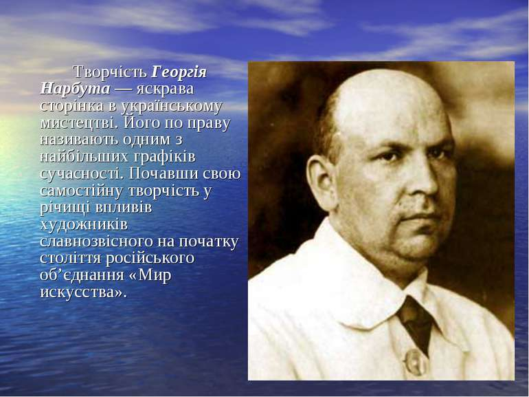 Творчість Георгія Нарбута — яскрава сторінка в українському мистецтві. Його п...