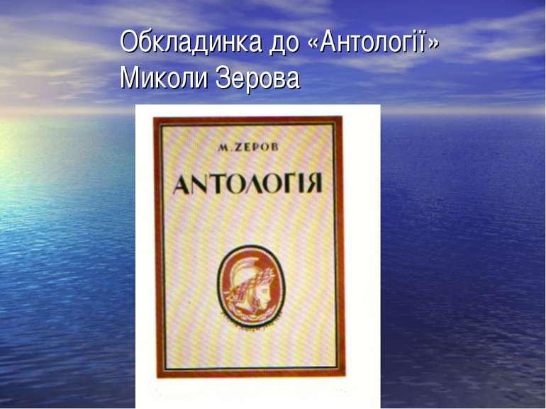 Обкладинка до «Антології» Миколи Зерова