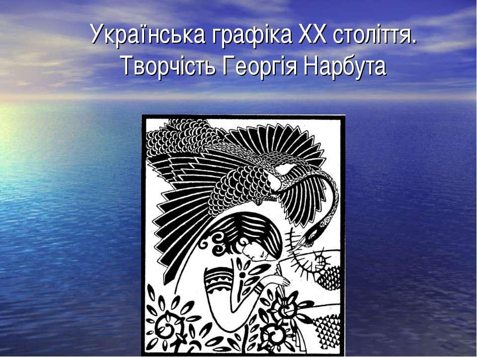 Українська графіка ХХ століття. Творчість Георгія Нарбута