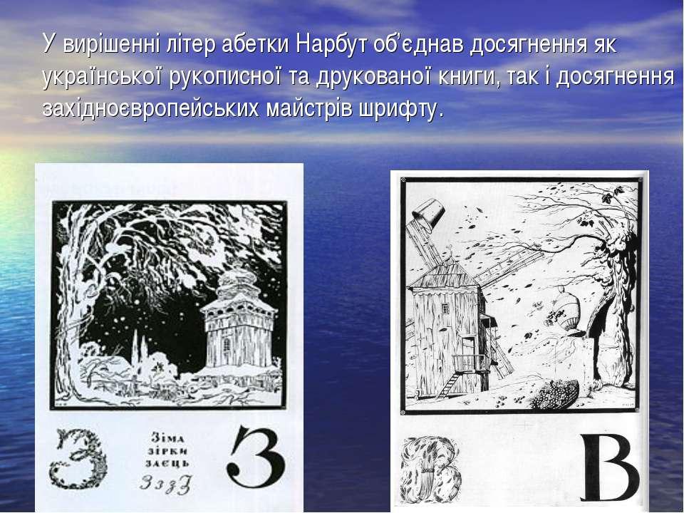 У вирішенні літер абетки Нарбут об'єднав досягнення як української рукописної...