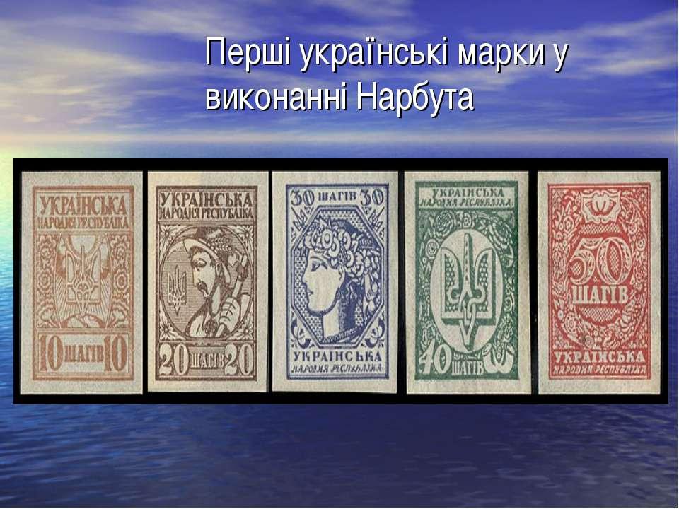 Перші українські марки у виконанні Нарбута