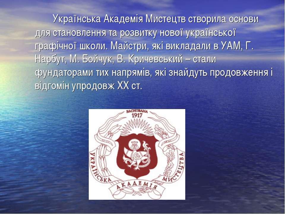 Українська Академія Мистецтв створила основи для становлення та розвитку ново...