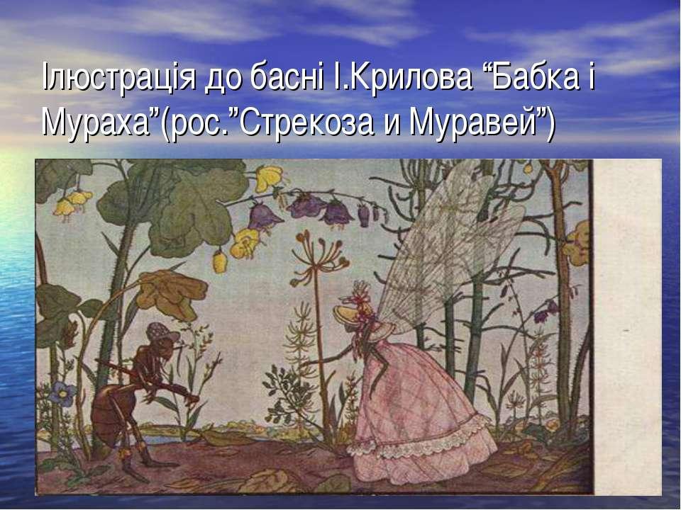 """Ілюстрація до басні І.Крилова """"Бабка і Мураха""""(рос.""""Стрекоза и Муравей"""")"""
