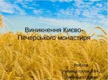 Виникнення Києво-Печерського монастиря Робота Учениці групи ЛІН-2 Лисецької Даши