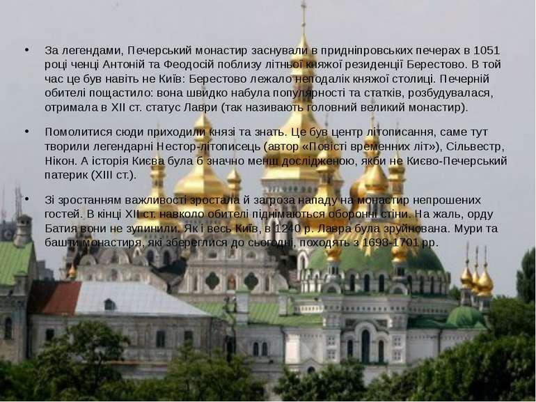 За легендами, Печерський монастир заснували в придніпровських печерах в 1051 ...