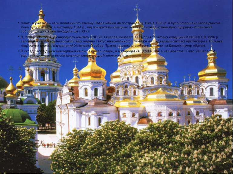 Навіть в радянські часи войовничого атеїзму Лавра майже не постраждала. Вже в...