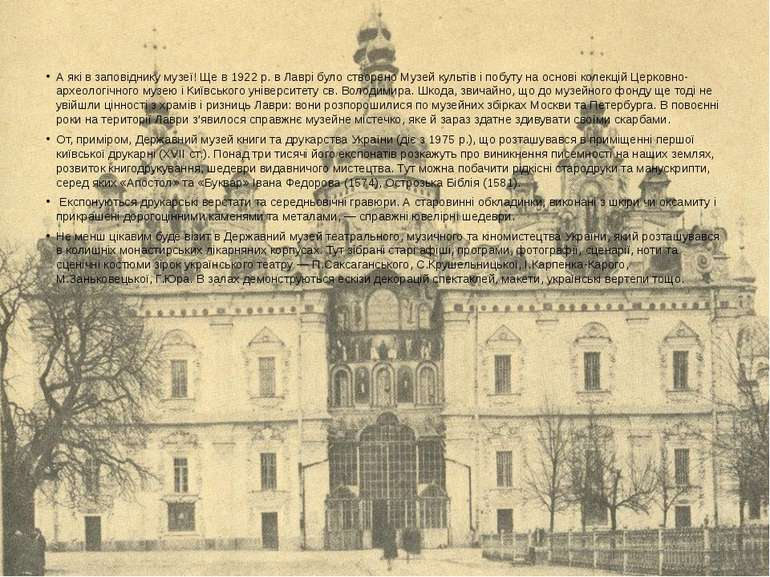 А які в заповіднику музеї! Ще в 1922 р. в Лаврі було створено Музей культів і...