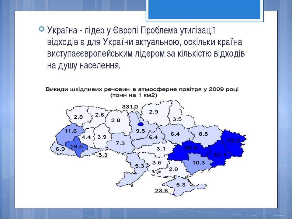 Україна - лідер у Європі Проблема утилізації відходів є для України актуально...
