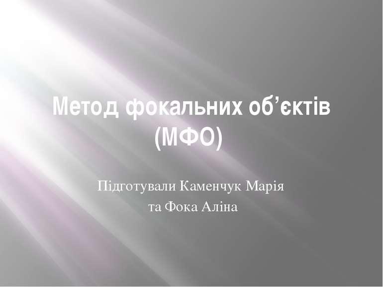 Метод фокальних об'єктів (МФО) Підготували Каменчук Марія та Фока Аліна