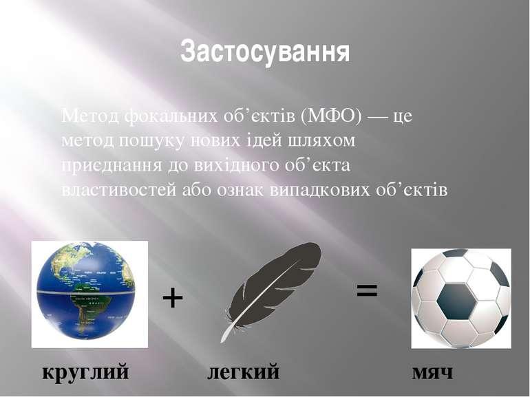Застосування Метод фокальних об'єктів (МФО) — це метод пошуку нових ідей шлях...