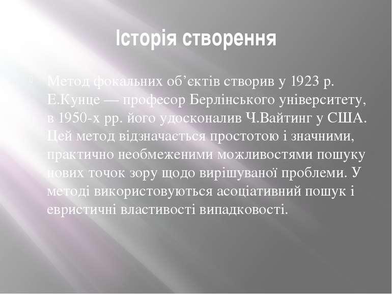 Історія створення Метод фокальних об'єктів створив у 1923 р. Е.Кунце — профес...