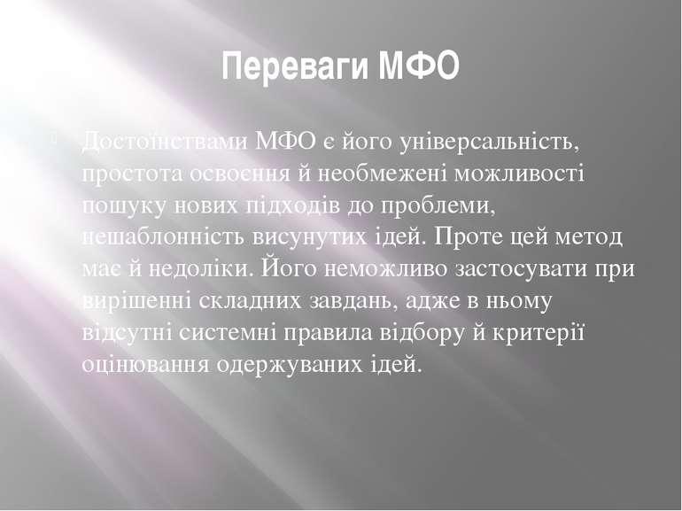Переваги МФО Достоїнствами МФО є його універсальність, простота освоєння й не...
