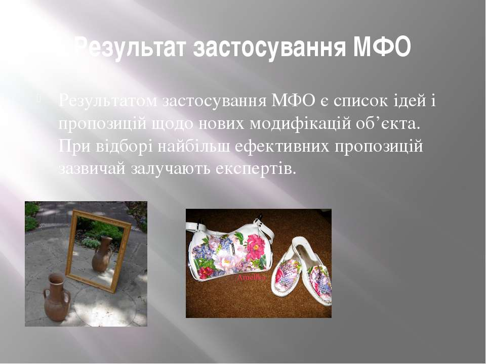 Результат застосування МФО Результатом застосування МФО є список ідей і пропо...