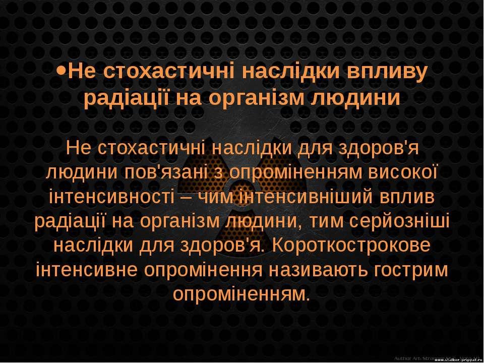 Не стохастичні наслідки впливу радіації на організм людини Не стохастичні нас...