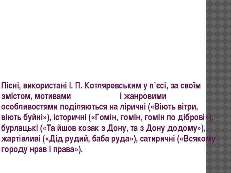 Пісні, використані І. П. Котляревським у п'єсі, за своїм змістом, мотивами і ...