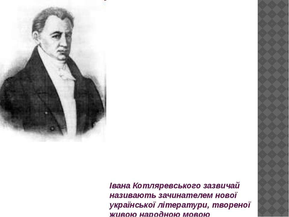 Івана Котляревського зазвичай називають зачинателем нової української літерат...