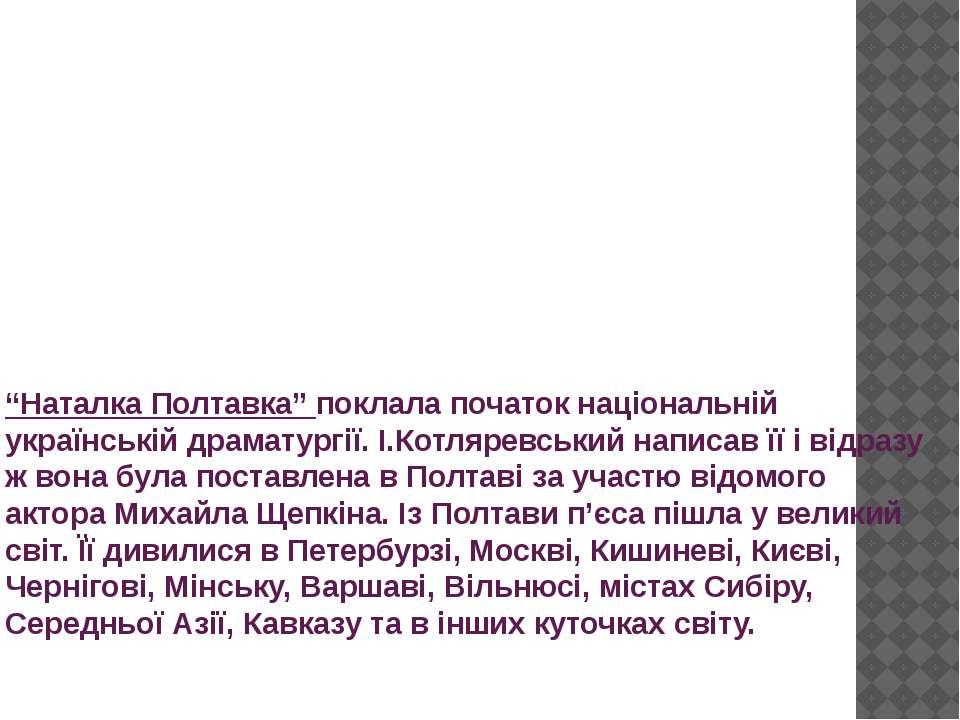 """""""Наталка Полтавка"""" поклала початок національній українській драматургії. І.Ко..."""