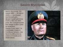 Беніто Муссоліні Беніто Муссоліні (29 липня 1883 — 28 квітня 1945) — італійсь...