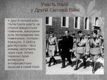 Участь Італії у Другій Світовій Війні У Другій світовій війні Італія брала уч...