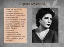 Страта Муссоліні 28 квітня Муссоліні разом з своєю коханкою Клареттою Петаччі...