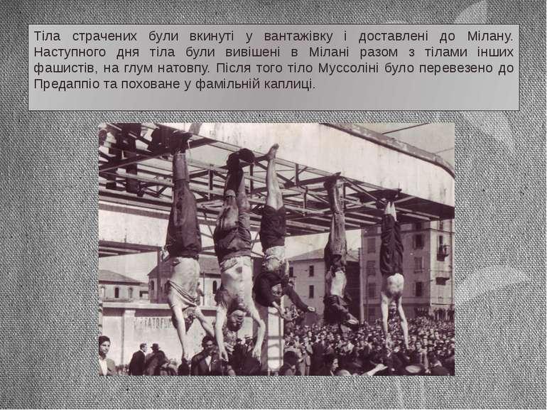 Тіла страчених були вкинуті у вантажівку і доставлені до Мілану. Наступного д...