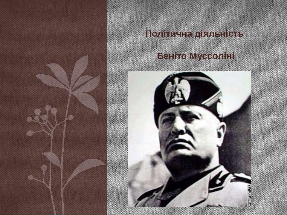 Політична діяльність Беніто Муссоліні