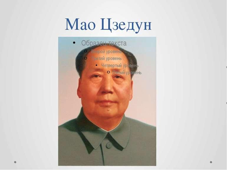 Мао Цзедун