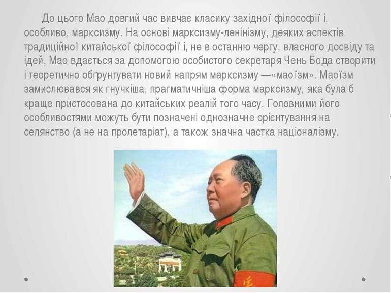 До цього Мао довгий час вивчає класику західної філософії і, особливо,маркси...