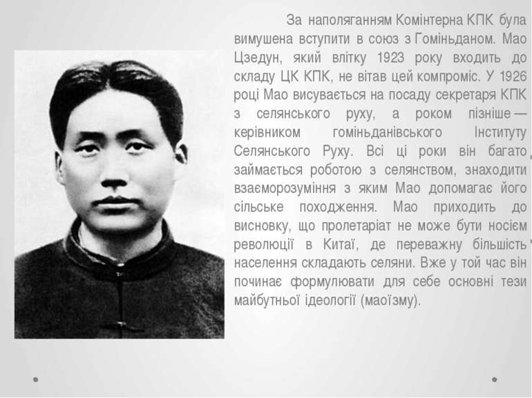 За наполяганнямКомінтернаКПК була вимушена вступити в союз зГоміньданом. М...