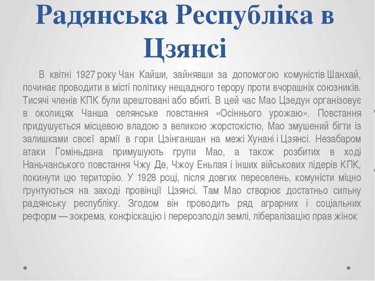 Радянська Республіка в Цзянсі В квітні 1927рокуЧан Кайши, зайнявши за допом...