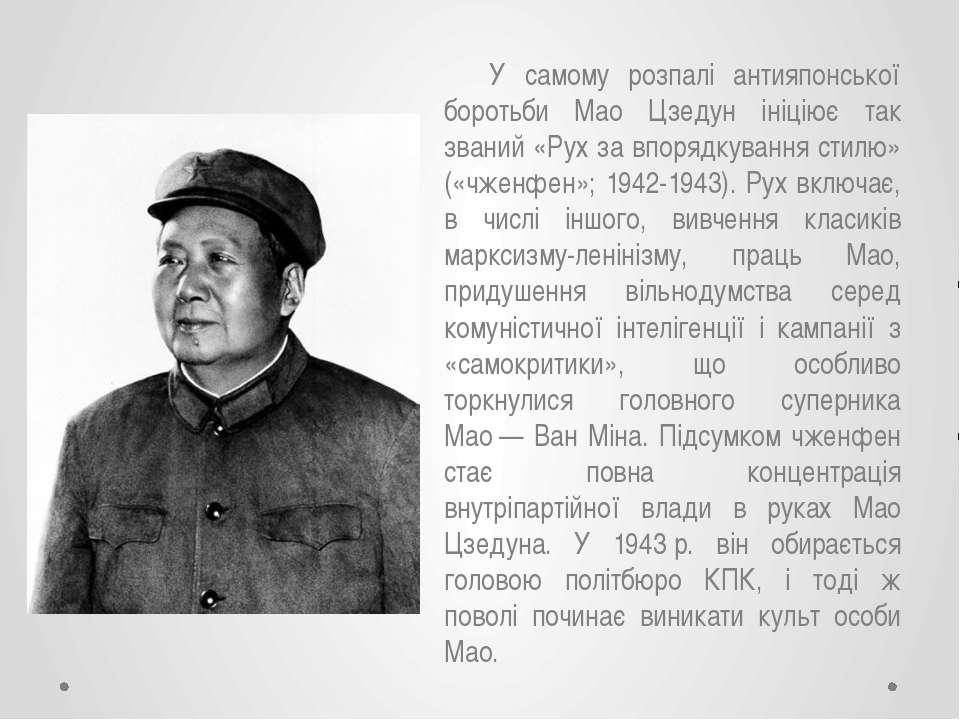 У самому розпалі антияпонської боротьби Мао Цзедун ініціює так званий «Рух за...