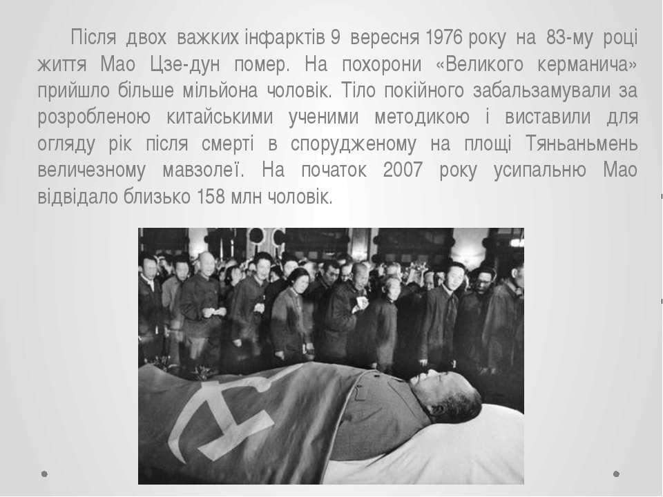 Після двох важкихінфарктів9 вересня1976року на 83-му році життя Мао Цзе-д...