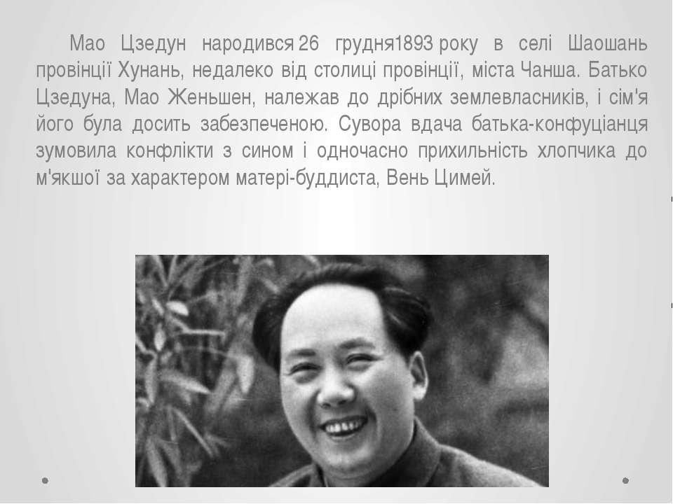 Мао Цзедун народився26 грудня1893року в селі Шаошань провінціїХунань, неда...