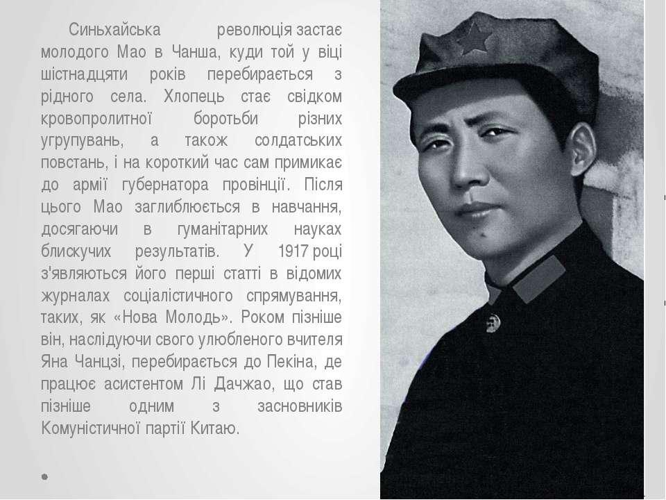 Синьхайська революціязастає молодого Мао в Чанша, куди той у віці шістнадцят...