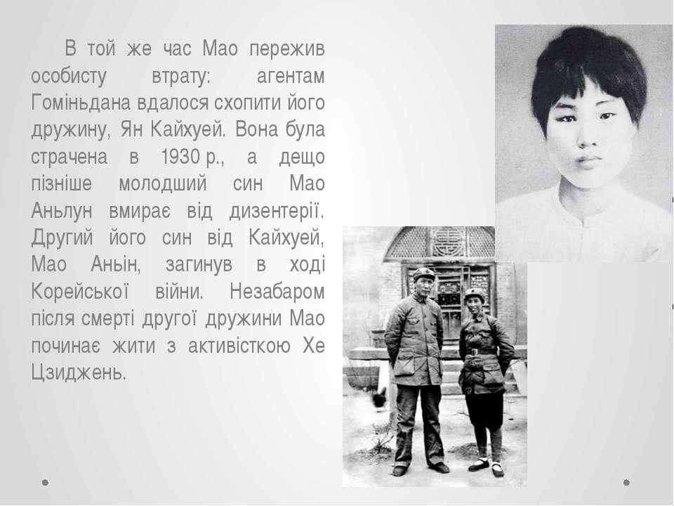 В той же час Мао пережив особисту втрату: агентам Гоміньдана вдалося схопити ...