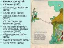 Книжки для дітей «Жнива» (1951) «Колосок до колоска» (1951) «Живі огні» (1954...