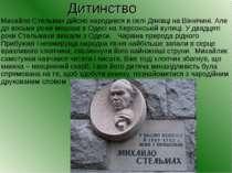 Дитинство Михайло Стельмах дійсно народився в селі Дяківці на Віннічині. Але ...