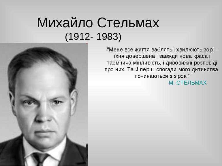 """Михайло Стельмах (1912- 1983) """"Мене все життя ваблять і хвилюють зорі - їхня ..."""