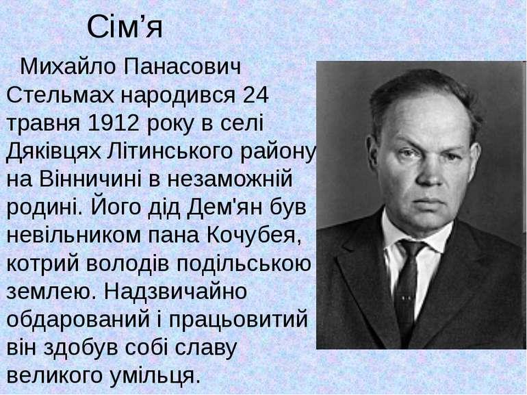 Сім'я  Михайло Панасович Стельмах народився 24 травня 1912 року в селі Дя...