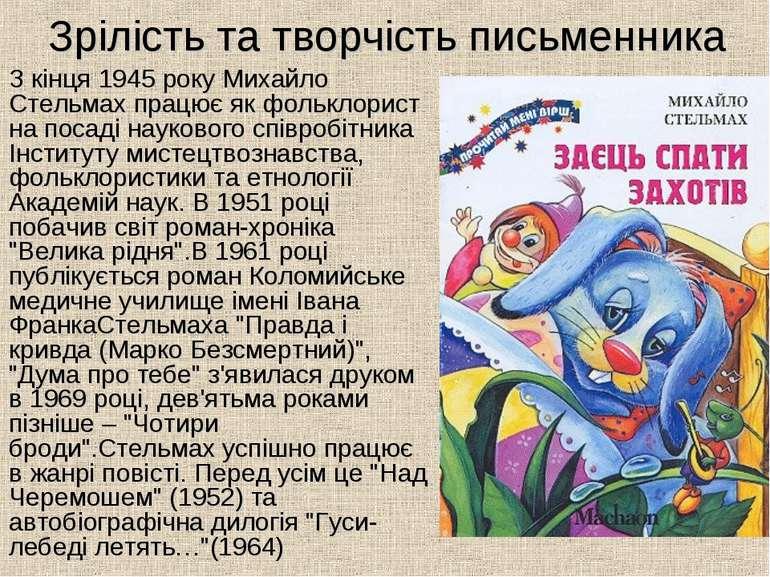 Зрілість та творчість письменника З кінця 1945 року Михайло Стельмах працює я...