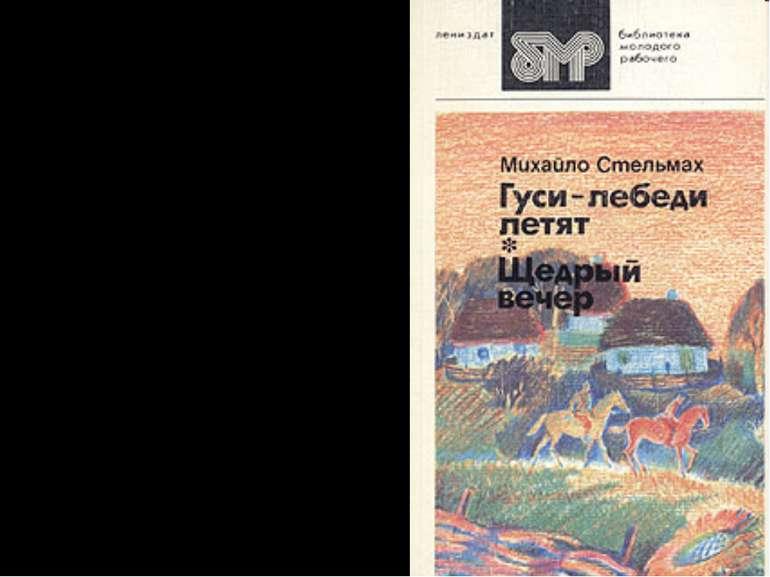 У драматургію Михайло Панасович прийшов від поезії і прози. Перший його драма...