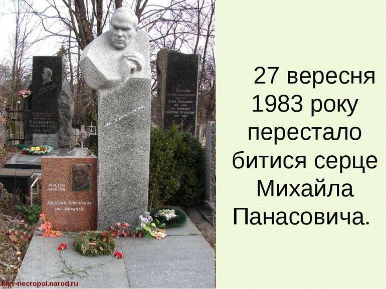 27 вересня 1983 року перестало битися серце Михайла Панасовича.