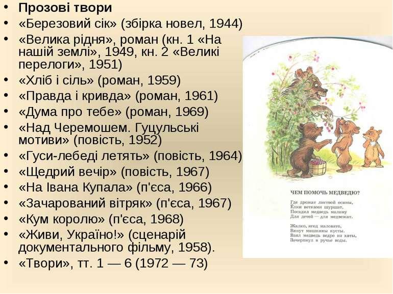 Прозові твори «Березовий сік» (збірка новел, 1944) «Велика рідня», роман (кн....