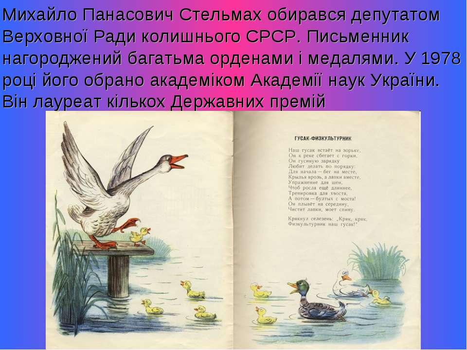Михайло Панасович Стельмах обирався депутатом Верховної Ради колишнього СРСР....