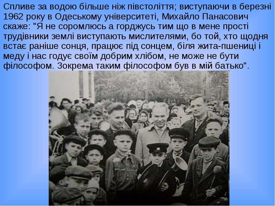 Спливе за водою більше ніж півстоліття; виступаючи в березні 1962 року в Одес...