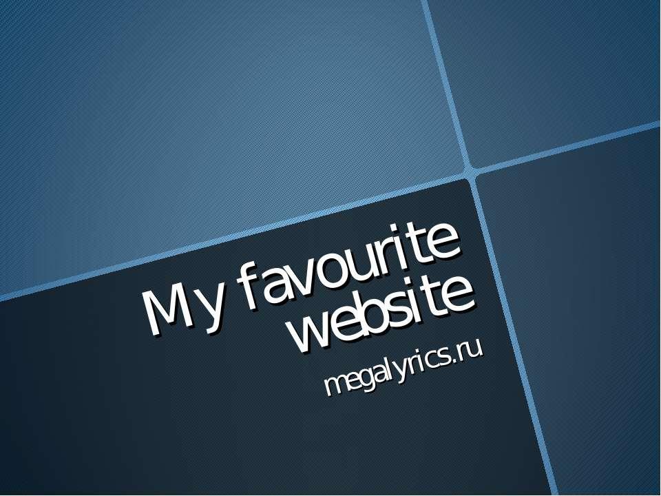 My favourite website megalyrics.ru