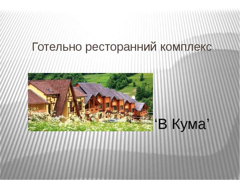 Готельно ресторанний комплекс 'В Кума'