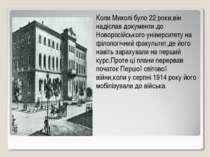 Коли Миколі було 22 роки,він надіслав документи до Новоросійського університе...